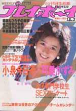 pb1985-02.jpg