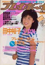 pb1985-03.jpg