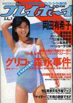 pb1985-07.jpg