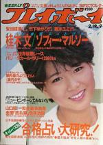 pb1985-09.jpg