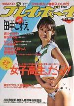 pb1985-18.jpg