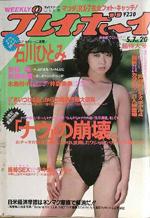 pb1985-20.jpg