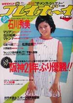pb1985-22.jpg