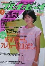 pb1985-23.jpg