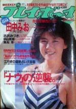 pb1985-24.jpg