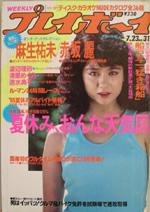 pb1985-31.jpg