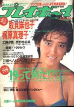 pb1985-33.jpg