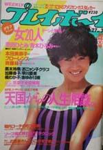 pb1985-36.jpg