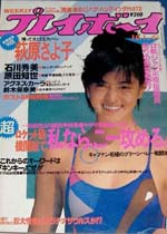 pb1985-41.jpg