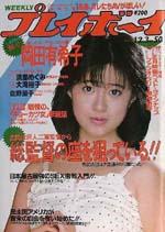 pb1985-50.jpg