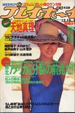 pb1985-51.jpg
