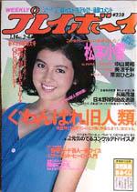 pb1986-03.jpg
