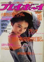 pb1986-05.jpg