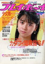 pb1986-08.jpg