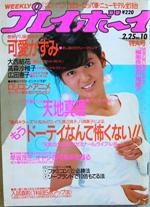 pb1986-10.jpg