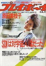 pb1986-11.jpg