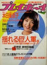 pb1986-13.jpg