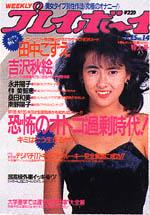 pb1986-14.jpg