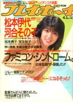 pb1986-15.jpg