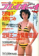 pb1986-17.jpg