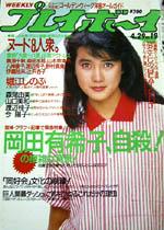 pb1986-19.jpg
