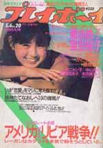 pb1986-20.jpg