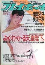 pb1986-21.jpg