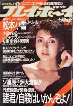 pb1986-22.jpg