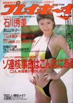 pb1986-24.jpg