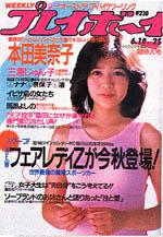 pb1986-25.jpg
