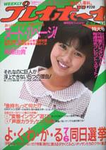 pb1986-27.jpg
