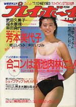 pb1986-28.jpg