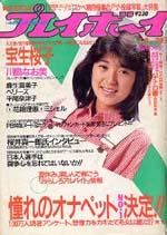 pb1986-29.jpg
