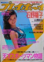 pb1986-31.jpg