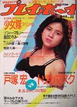 pb1986-35.jpg