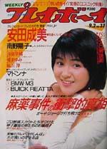 pb1986-37.jpg