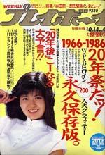 pb1986-43.jpg