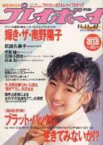 pb1986-47.jpg