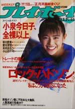 pb1986-50.jpg