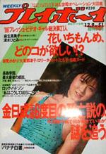 pb1986-51.jpg