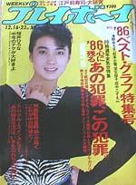 pb1986-52.jpg