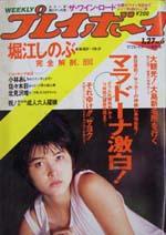 pb1987-06.jpg