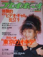 pb1987-08.jpg