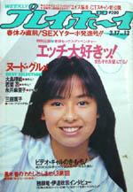 pb1987-13.jpg