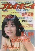 pb1987-16.jpg