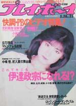 pb1987-23.jpg