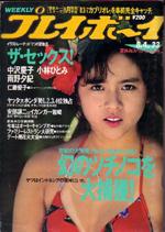 pb1987-33.jpg