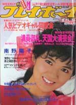 pb1987-36.jpg