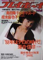 pb1988-05.jpg