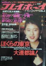 pb1988-06.jpg